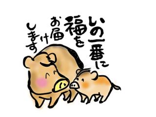 豚いの一番.png